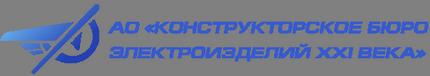"""АО """"КБЭ XXI века"""""""